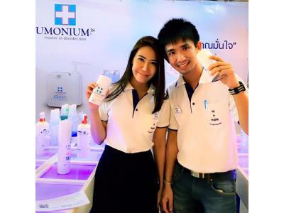 บริษัท เอสเค เมดิเทค จำกัด ได้ร่วมกับทาง Umonium ออกบูธเพื่อให้ข้อมูลสินค้า และเลี้ยงขอบคุณลูกค้า ประจำปี 2559